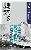 海戦からみた日清戦争 (角川oneテーマ21)