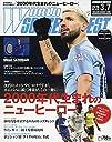 ワールドサッカーダイジェスト 2019年 3/7 号 雑誌