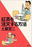 紅茶を注文する方法 (文春文庫)