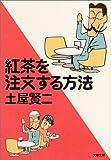 紅茶を注文する方法 (文春文庫) 画像
