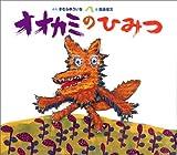 オオカミのひみつ (日本の絵本)