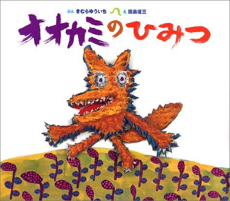 オオカミのひみつ (日本の絵本)の詳細を見る