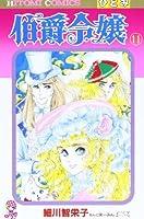 伯爵令嬢 (11) (Hitomi comics)
