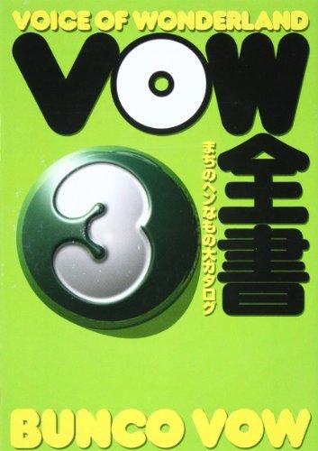 VOW全書―まちのヘンなもの大カタログ〈3〉 (宝島社文庫)の詳細を見る