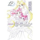 美少女戦士セーラームーン新装版(12)<完> (KCデラックス なかよし)