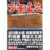 少年文芸〈2005年初夏創刊号〉