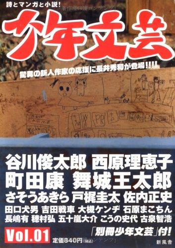 少年文芸〈2005年初夏創刊号〉の詳細を見る