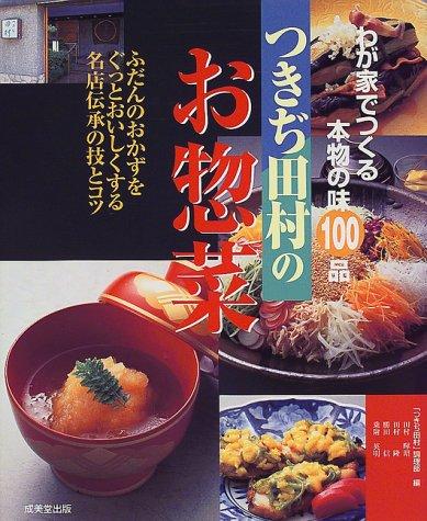 つきぢ田村のお惣菜―わが家でつくる本物の味100品