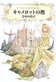 キャメロットの鷹―アーサー王宮廷物語〈1〉