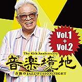 音楽境地 ~奇跡のJAZZ FUSION NIGHT~ Vol.1+Vol.2