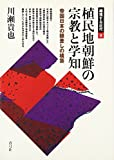植民地朝鮮の宗教と学知帝国日本の眼差しの構築 (越境する近代)