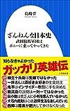 ざんねんな日本史 ~武田騎馬軍団はポニーに乗ってやってきた~(小学館新書)