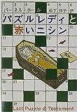 パズルレディと赤いニシン (ハヤカワ・ミステリ文庫)