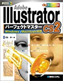 Adobe Illustrator CS2パーフェクトマスター(Windows/Macintosh両対応、CD-ROM付…