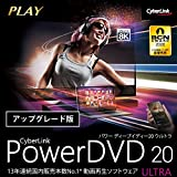 PowerDVD 20 Ultra アップグレード|ダウンロード版