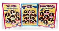 新品DVD Berryz工房/℃-uteメンバーソロイベントvol.2 3枚セット