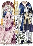 錬金術師は禁じられた現を超える ~マンドラゴラの妙薬と人魚姫の恋~ (コバルト文庫)