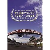F1日本グランプリ1987-2005~思い出は鈴鹿とともに [DVD]