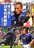 サッカー日本代表戦記―ジーコジャパンからオシムへの4年間の軌跡 (スポーツ・ノンフィクション)