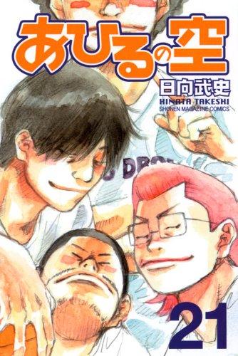 あひるの空(21) (講談社コミックス)