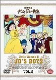 若草物語 ナンとジョー先生 5[BCBA-1245][DVD]