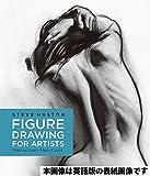 ラインを極める:アーティストのための人体ドローイング(仮)