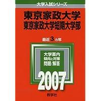 東京家政大学・東京家政大学短期大学部 (2007年版 大学入試シリーズ)