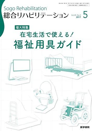 総合リハビリテーション 2017年 5月号 増大特集 在宅生活で使える! 福祉用具ガイド