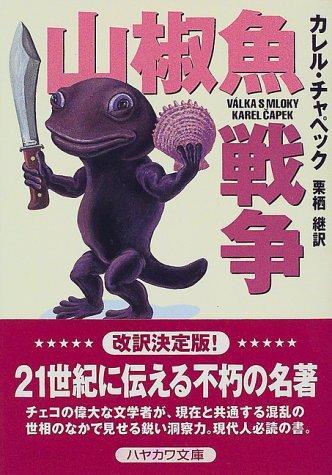山椒魚戦争 (ハヤカワ文庫SF)の詳細を見る