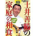 土井善晴のDVD料理教室 土井流極意満載 家庭の和食 (講談社のお料理BOOK)