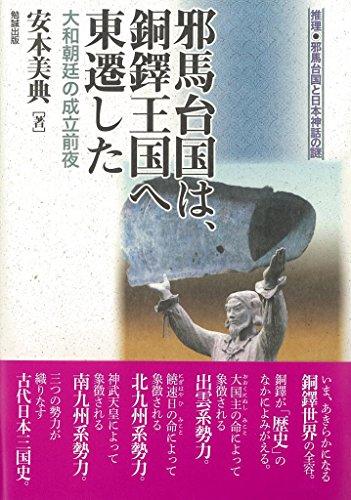[画像:邪馬台国は、銅鐸王国へ東遷した 大和朝廷の成立前夜 (推理・邪馬台国と日本神話の謎)]
