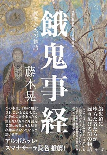 [画像:初期仏教経典 現代語訳と解説―餓鬼事経―死者たちの物語]