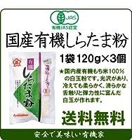 無農薬 無添加 有機しらたま粉120g×3個★有機JAS認定★国内産有機もち米100%使用