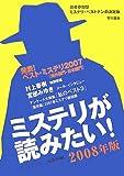 ミステリが読みたい! 2008年版 (2008)