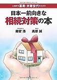 日本一前向きな相続対策の本 土地持ち喜寿・米寿世代のための