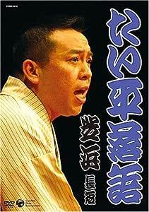たい平落語 芝浜/長短 [DVD]