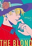 金髪のダーリン (カルトコミックス equalコレクション)