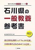 石川県の一般教養参考書 2017年度版 (教員採用試験「参考書」シリーズ)