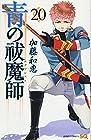 青の祓魔師 第20巻