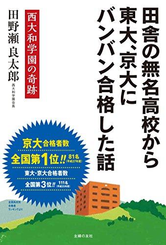 田舎の無名高校から東大、京大にバンバン合格した話―西大和学園の奇跡の詳細を見る