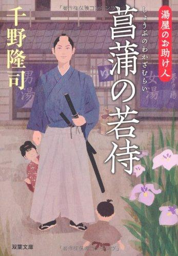 菖蒲の若侍-湯屋のお助け人 (双葉文庫)