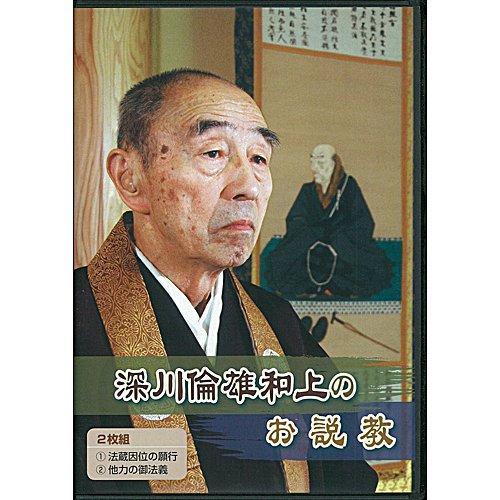 深川倫雄和上のお説教