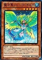 遊戯王 LVAL-JP041-N 《霊水鳥シレーヌ・オルカ》 Normal