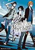 青と無色のサクリファイス / 綾崎隼 のシリーズ情報を見る