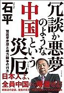 石平 (著)新品: ¥ 1,080ポイント:10pt (1%)