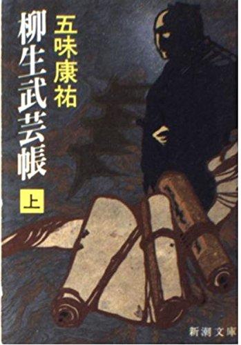 柳生武芸帳 (上巻) (新潮文庫)の詳細を見る