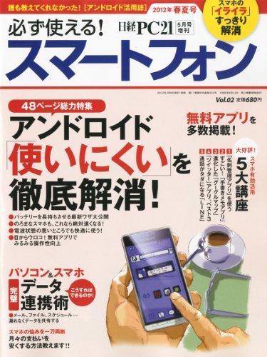 必ず使える!スマートフォン2012年春夏号の詳細を見る