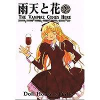 雨天と花 The Vampire Comes Here(2) (しらひるゆめ)