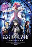 Puella Magi Madoka Magica the Movie [New Edition] Rebellion Story [Normal Edition] [DVD]