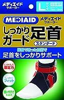 日本シグマックス メディエイド サポーター しっかりガード 足首 スタンダード L ブラック 男女兼用 左右兼用